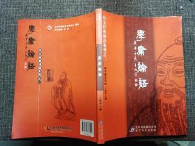 学庸论语:中文经典诵读系列之一【干净品好无笔迹】