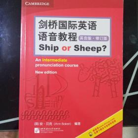 剑桥国际英语语音教程(英音版)Ship or Sheep(修订版)