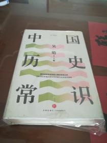 中国历史常识(畅销50载,贯通上下五千年,比《中国通史》更通俗的中国大历史。)