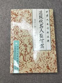 甘肃文史资料 第四十辑 近现代名人在甘肃