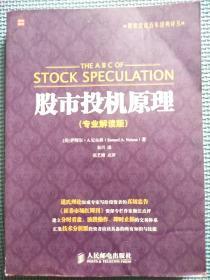 股市投机原理(专业解读版):股票投资百年经典译丛