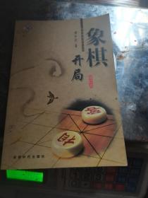 象棋开局(增订本)