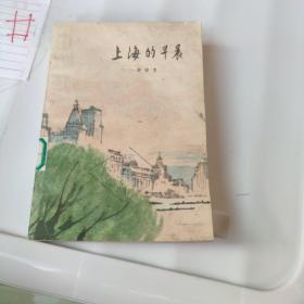 上海的早晨第二部