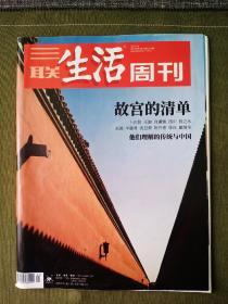 三联生活周刊 2021  1  关键词:故宫的清单!