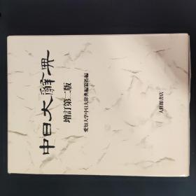 中日大辞典(增订第二版)
