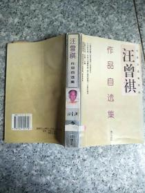 汪曾祺作品自选集    原版旧书馆藏