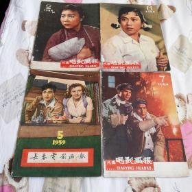 长春电影画报1958年第2、6、7期+1959年第5期  四本合售