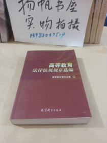 高等教育法律法规规章选编