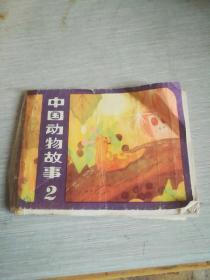 中国动物故事2