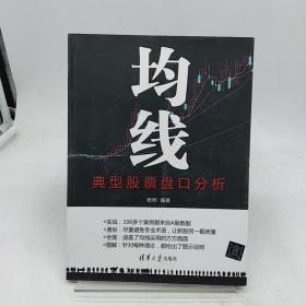 均线:典型股票盘口分析/股票