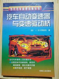 汽车自动变速器与变速驱动桥