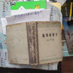 植物地理学 作者:  (苏)B.B.阿略兴 出版社:  高等教育出版社