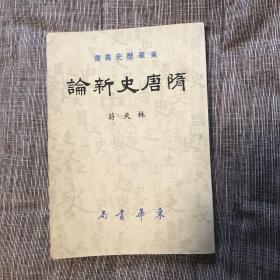 隋唐史新论 东华历史丛书 著名历史学者林天蔚签名签赠 台湾初版 品相绝佳