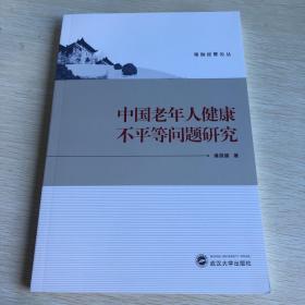 中国老年人健康不平等问题研究