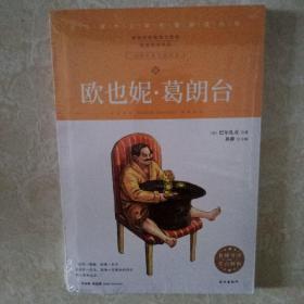 学生课外文学名著精读丛书-欧也妮·葛朗台