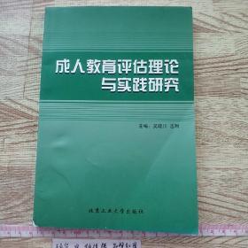 成人教育评估理论与实践研究