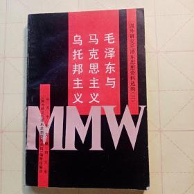 毛泽东与马克思主义