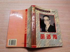 胡适传:修订本