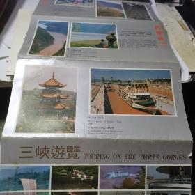 三峡游览图【大张折页游览图】