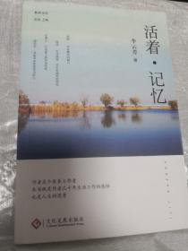 秋语文存:活着.记忆 李云芳作者签名本