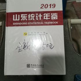 2019山东统计年鉴