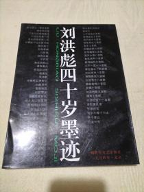 刘洪彪四十岁墨迹