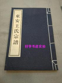 绒布宣纸线装族谱:东安王氏宗谱(浙江杭州富阳)