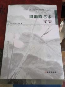 何海霞艺术文集