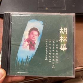 胡松华  CD
