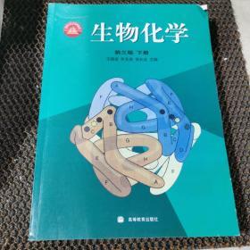 生物化学(下册) 第三版 王镜岩