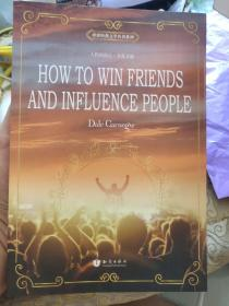 How to Win Friends and Influence People  人性的弱点 全英文版 世界经典文学名著系列