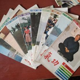 《气功》1987年 缺2.3册 册 10册合售 浙江中医杂志社 私藏 书品如图