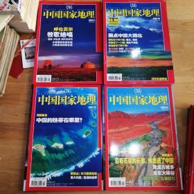 中国国家地理  2007年1—12缺3、4  共10本合售