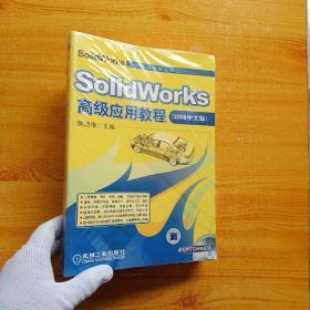 SolidWorks工程应用精解丛书:SolidWorks高级应用教程(2008中文版)【含光盘  全新未拆封】