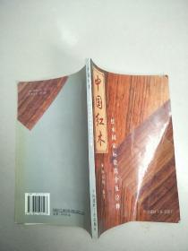 中国红木:红木国家标准简介及诠释  原版内页干净