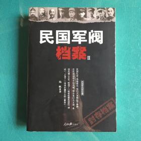 民国军阀档案(2)(塑封95品,内新)