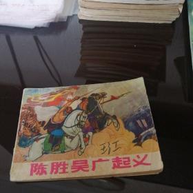 连环画::陈胜吴广起义