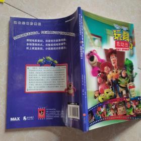 迪士尼经典电影漫画故事书玩具总动员3