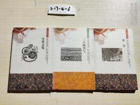 中国文化知识读本:春节、二十四节气、生肖文化  三本合售