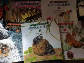 熊田千佳慕的世界-彩绘法布尔昆虫记(全5册)