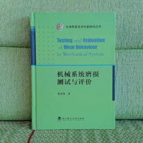 先进制造技术创新研究丛书:机械系统磨损测试与评价(有签名,扉页有锈点)
