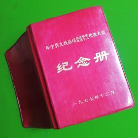 怀宁县文教战线先进单位先进个人代表大会纪念册(空白未用)