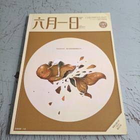六月一日儿童特刊2010-6