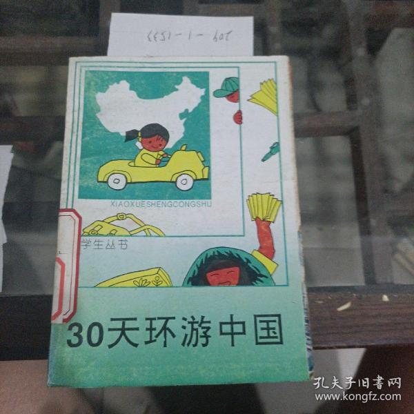 三十天环游中国
