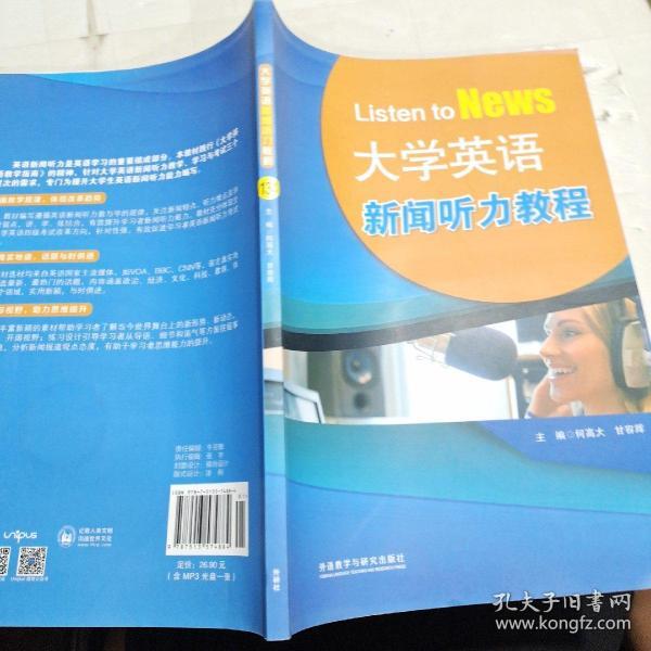 大学英语新闻听力教程
