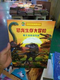 恐龙生存大冒险·霸王龙收徒风波(首创跨媒体AR恐龙科普故事绘本)
