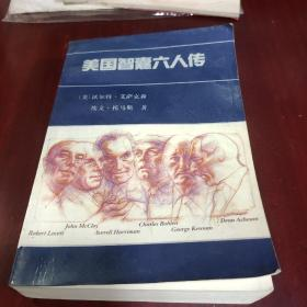 美国智囊六人传(店铺)