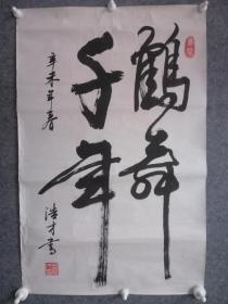 吕浩才《鹤舞千年》北京市文联主席,著名文学家书法家,同批作品保真