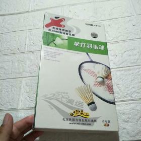 央视体育教学迎2008奥运普及版—学打羽毛球 15片装  全新未开封