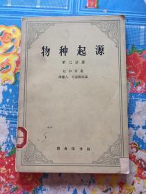 物种起源 第三分册 1963年